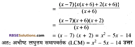 RBSE Solutions for Class 10 Maths Chapter 3 बहुपद Ex 3.6 4