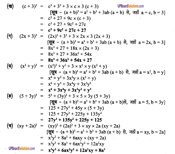 UP Board Solutions for Class 8 Maths Chapter 4 सर्व समिकाएँ 2
