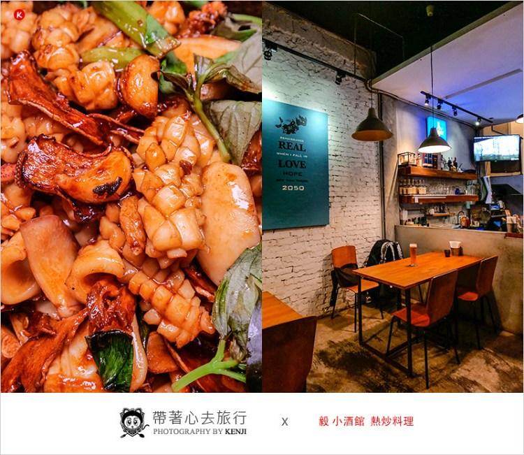 台中西屯區熱炒 | 毅小酒館-工業風格中式熱炒店,食材新鮮,道道都是手路菜,上班族、櫃姐、宵夜咖的深夜聚餐好去處。