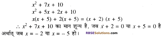 RBSE Solutions for Class 10 Maths Chapter 3 बहुपद Additional Questions 20