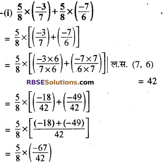 RBSE Solutions for Class 8 Maths Chapter 1 परिमेय संख्याएँ In Text Exercise-19a