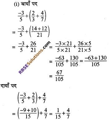 RBSE Solutions for Class 8 Maths Chapter 1 परिमेय संख्याएँ In Text Exercise-13a