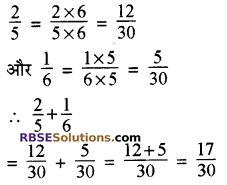 RBSE Solutions for Class 8 Maths Chapter 1 परिमेय संख्याएँ In Text Exercise-02b