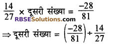 RBSE Solutions for Class 8 Maths Chapter 1 परिमेय संख्याएँ Additional Questions 12