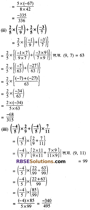 RBSE Solutions for Class 8 Maths Chapter 1 परिमेय संख्याएँ In Text Exercise-19b