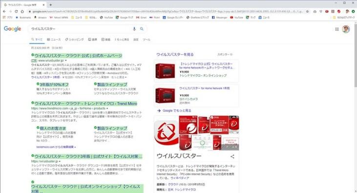 ウイルスバスター - Google 検索 - Google Chrome 2019_12_15 8_36_07