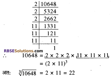 RBSE Solutions for Class 8 Maths Chapter 2 घन एवं घनमूल Ex 2.2 Q2f