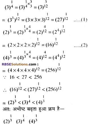RBSE Solutions for Class 8 Maths Chapter 3 घात एवं घातांक Additional Questions L3