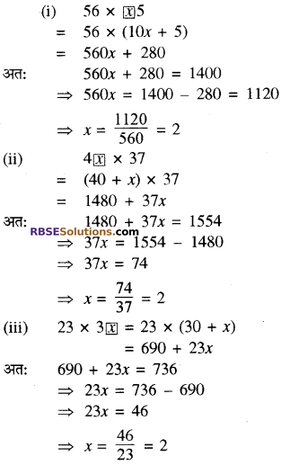 RBSE Solutions for Class 8 Maths Chapter 4 दिमागी कसरत In Text Exercise q52a