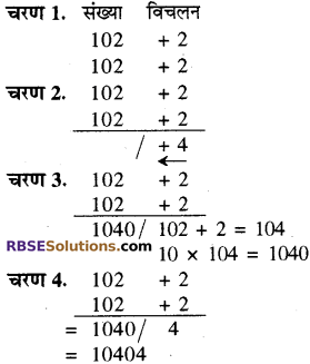 RBSE Solutions for Class 8 Maths Chapter 5 वैदिक गणित Additional Questions 2A