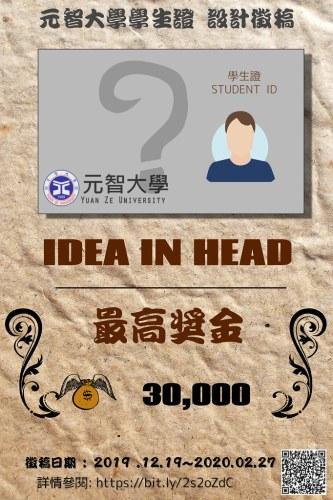 學生證海報徵稿設計