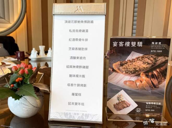 台北萬豪酒店宴客樓