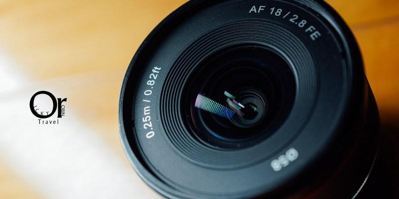 Samyang鏡頭評測|Samyang AF 18mm f2.8 FE,定焦廣角餅乾鏡身,減輕重量必備,支援 Sony E接環自動對焦