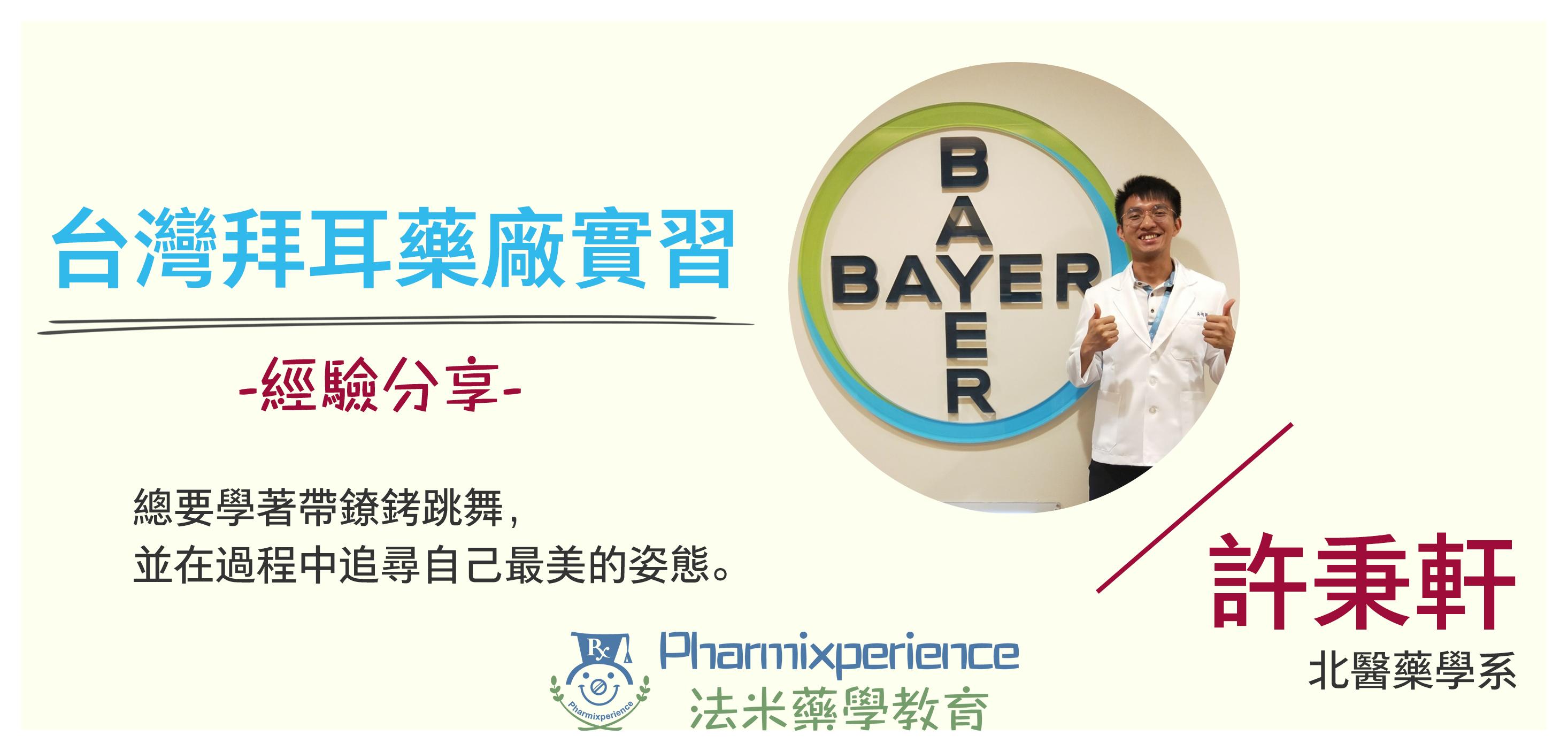 臺灣拜耳藥廠暑期實習-許秉軒-經驗分享-法米藥學教育