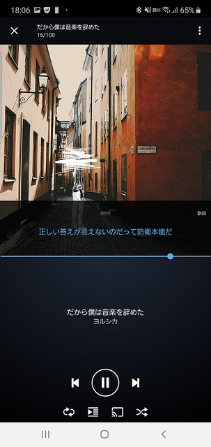 Screenshot_20191230-180609_Amazon Music