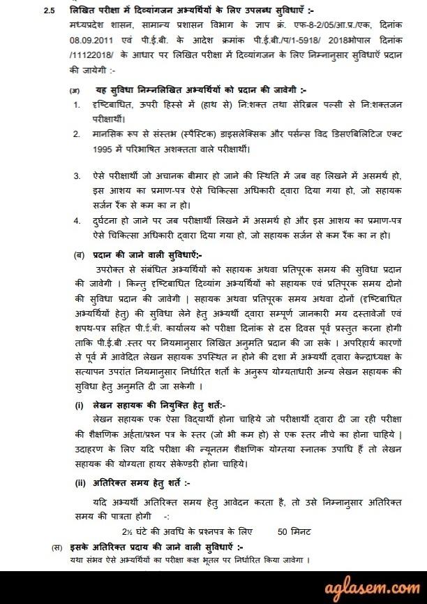 MP TET Instructions