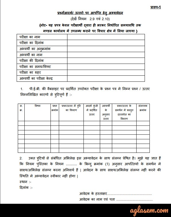 MP TET Answer Key 2020