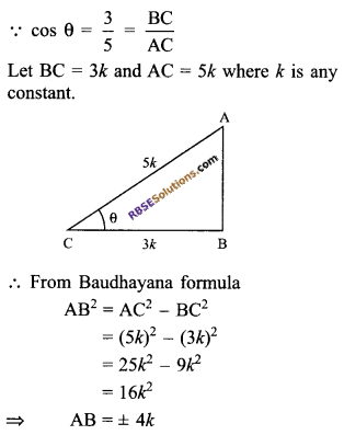 RBSE Solutions for Class 9 Maths Chapter 14 Trigonometric Ratios of Acute Angles Miscellaneous Exercise 12