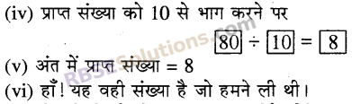 RBSE Solutions for Class 5 Maths Chapter 8 पैटर्न Additional Questions 25