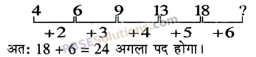 RBSE Solutions for Class 5 Maths Chapter 8 पैटर्न Additional Questions 22