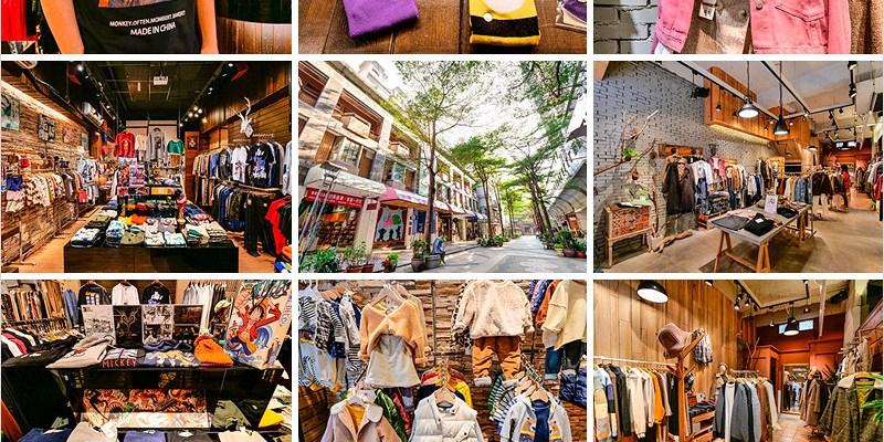 台中精明一街商圈推薦店家   Color Monkey流行服飾、Pupu Jump韓式服飾店、春水堂人文茶館、波拉髮型,擁有歐式露天咖啡座的台中香榭大道。