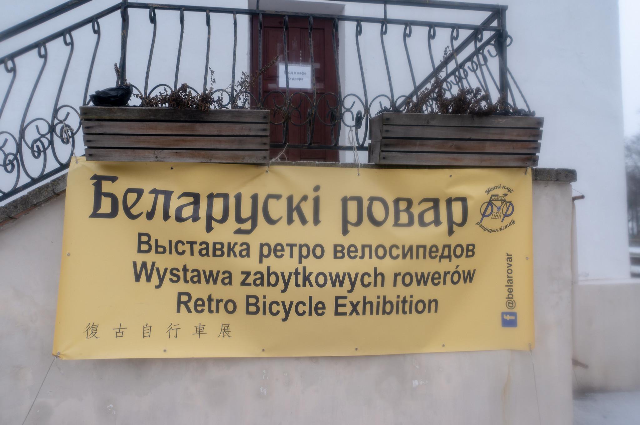 Беларускі ровар. Выставка ретровелосипедов