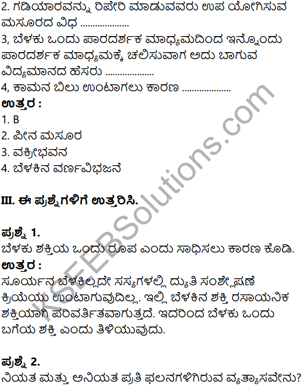 KSEEB Solutions for Class 8 Science Chapter 17 Namma Varnamaya Jagattu in Kannada 4