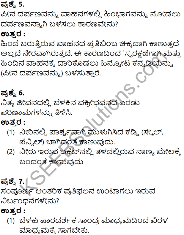 KSEEB Solutions for Class 8 Science Chapter 17 Namma Varnamaya Jagattu in Kannada 6