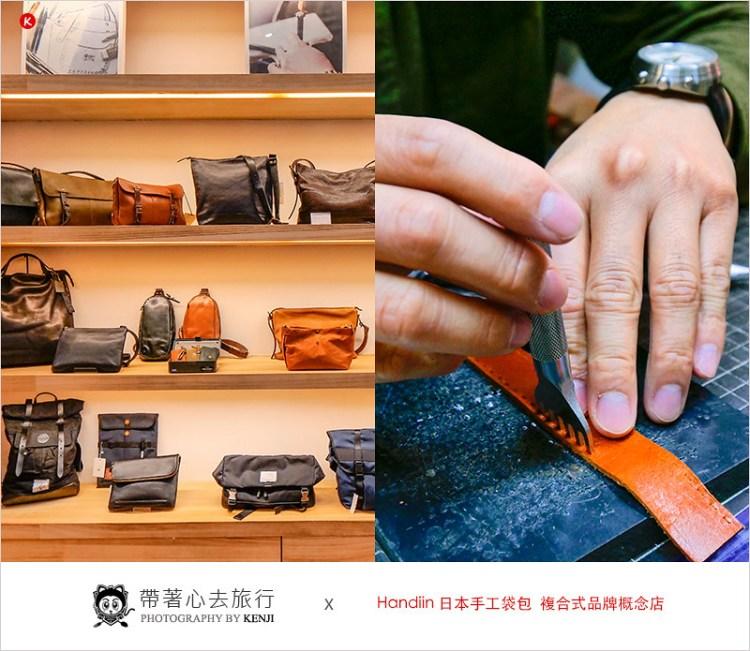 台中皮革手作課程 | Handiin 日本手工袋包,複合式品牌概念店-創作屬於自己的皮件好物,小班制課程,多款皮件款式,享受手作樂趣。