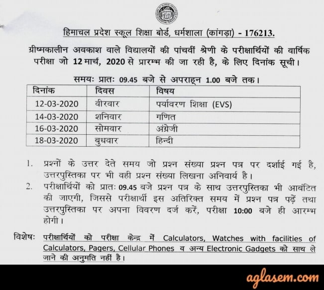 HP Board Class 5th Date Sheet 2020