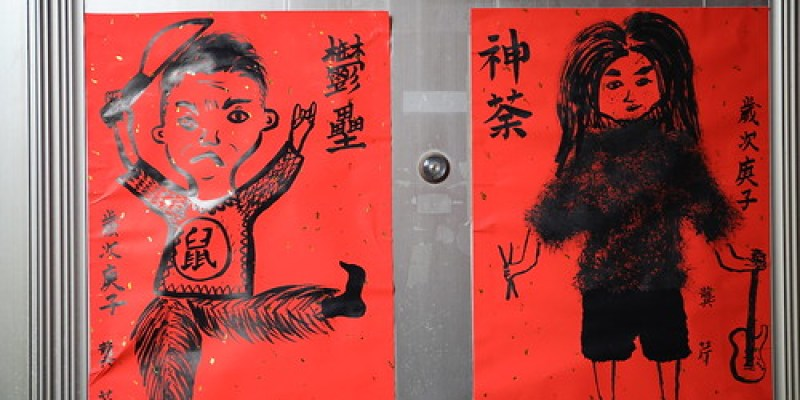 鼠年到:年畫+穿著毛茸茸裝的Rocker門神(15.6ys)