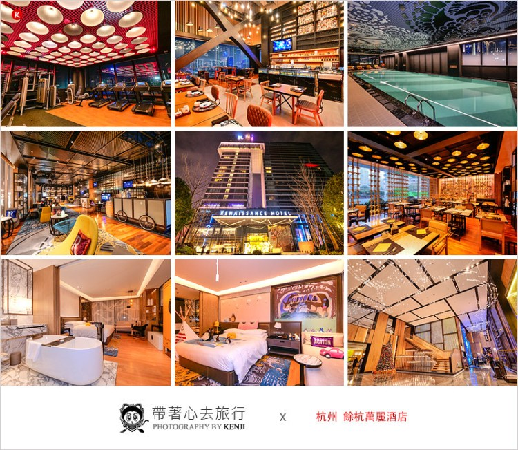 大陸杭州住宿 | 杭州餘杭萬麗酒店-中國戲曲融合時尚工業風格的五星級酒店,擁有龍貓主題的親子房酒店。