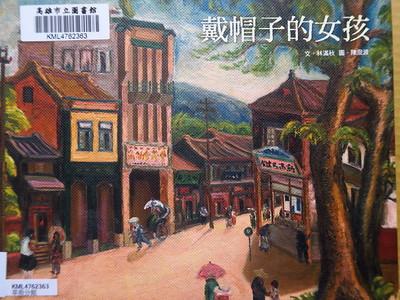 《戴帽子的女孩》來看陳澄波的畫