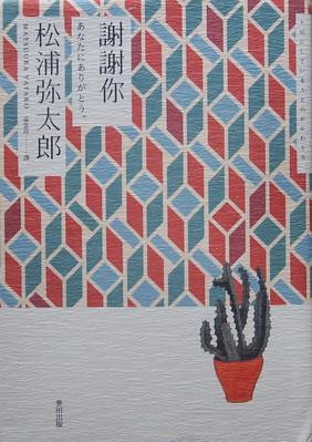 松浦弥太郎的《謝謝你》:給年輕人讀。