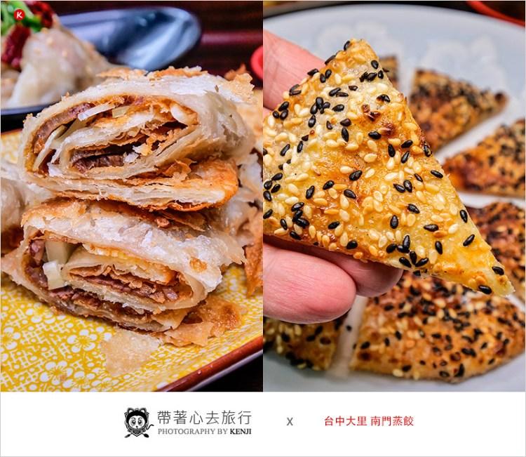 南門蒸餃   台中大里小吃,口味道地又有新意的傳統美食,超推西芹牛肉捲、綠豆鍋餅、紅油抄手,用料扎實,價格實惠。