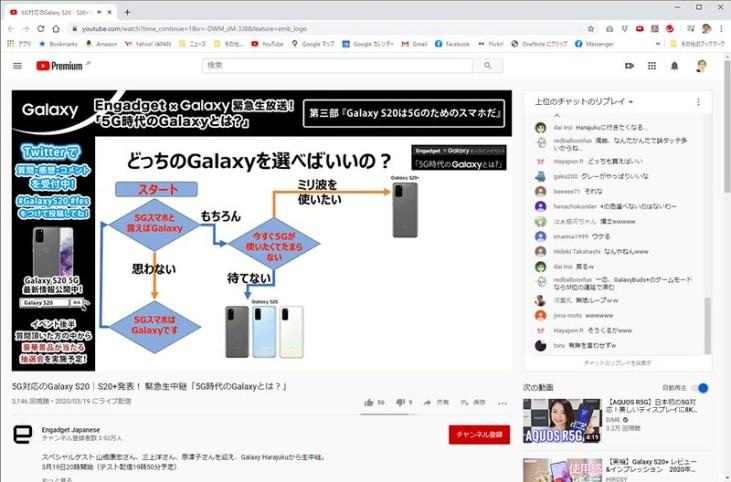 5G対応のGalaxy S20|S20+発表! 緊急生中継「5G時代のGalaxyとは?」 - YouTube - Google Chrome 2020_03_20 22_49_21