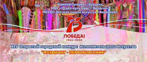 МП 2020