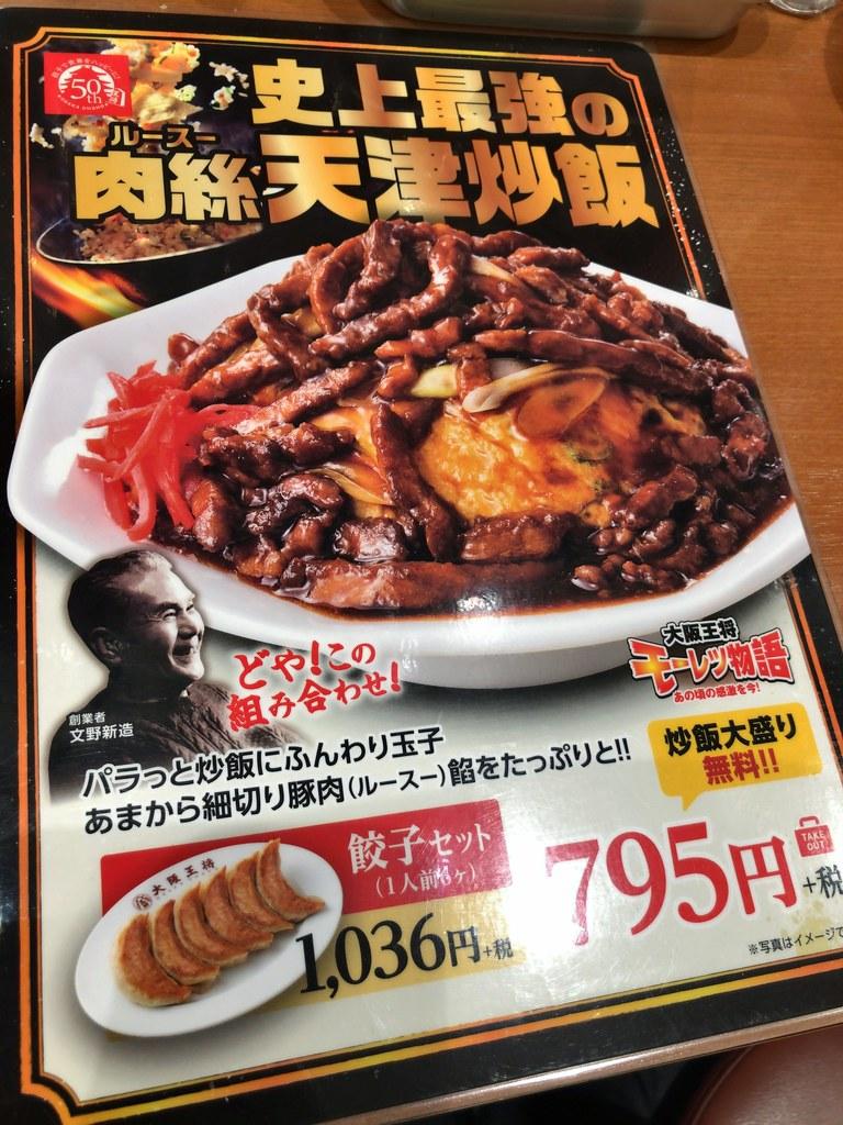 史上最強の肉絲(ルースー)天津炒飯