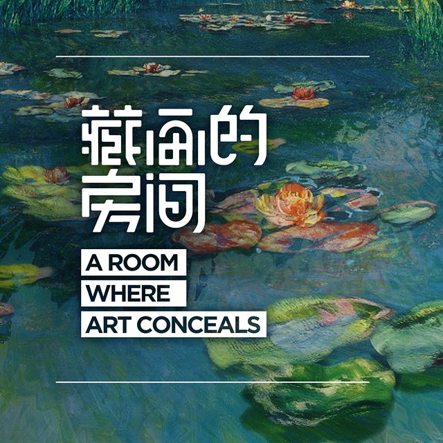 A Room Where Art Conceals