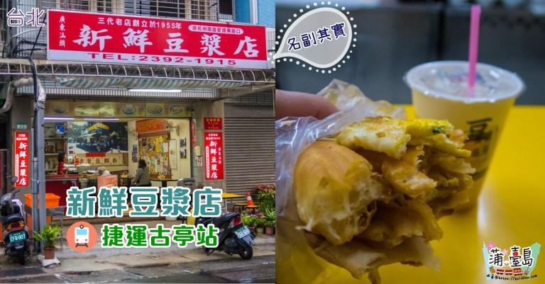 【食.台北 – 大安區 捷運古亭站】新鮮豆漿店 名副其實就是新鮮豆漿