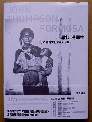 《尋找湯姆生》投入十八年的研究成果