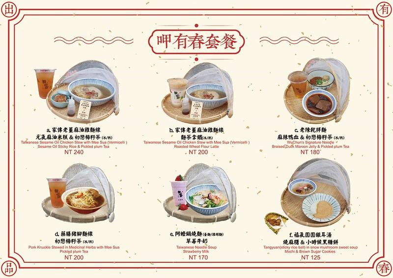 202003冰菓室A5冬季護貝菜單-轉