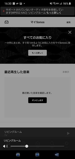 Screenshot_20200418-163005_Sonos