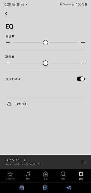 Screenshot_20200419-002858_Sonos