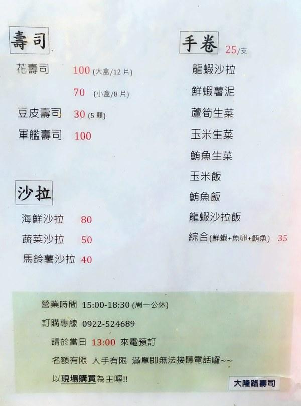 49808833827 24dcc499ae b - 隱藏版壽司邊一盒20元!大隆路黃昏市場排隊美食,用料滿滿口味多