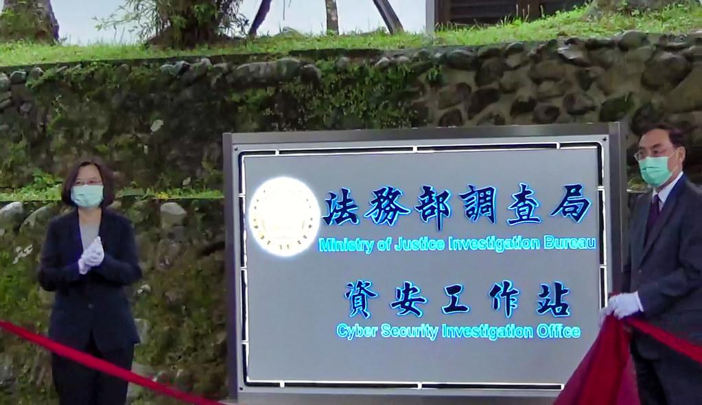 假訊息亂象嚴重  蔡總統親自揭牌調查局資安工作站誓言打擊