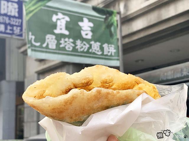 宜吉九層塔粉蔥餅