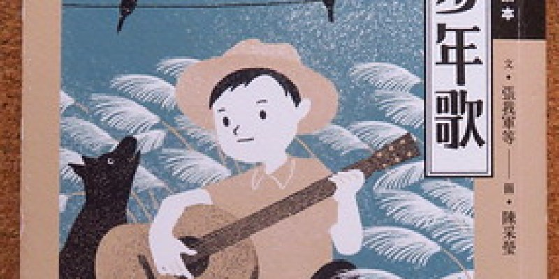 《春風少年歌》。來讀日治時期的少年小說