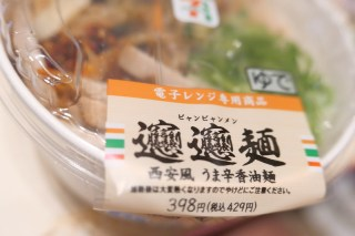 7-11 biangbiangnoodlesセブンイレブンの「ビャンビャン麺」を食べてみた。