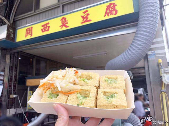 關西臭豆腐